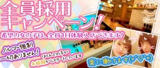 Girls Bar Lounge smile(スマイル)【公式求人情報】