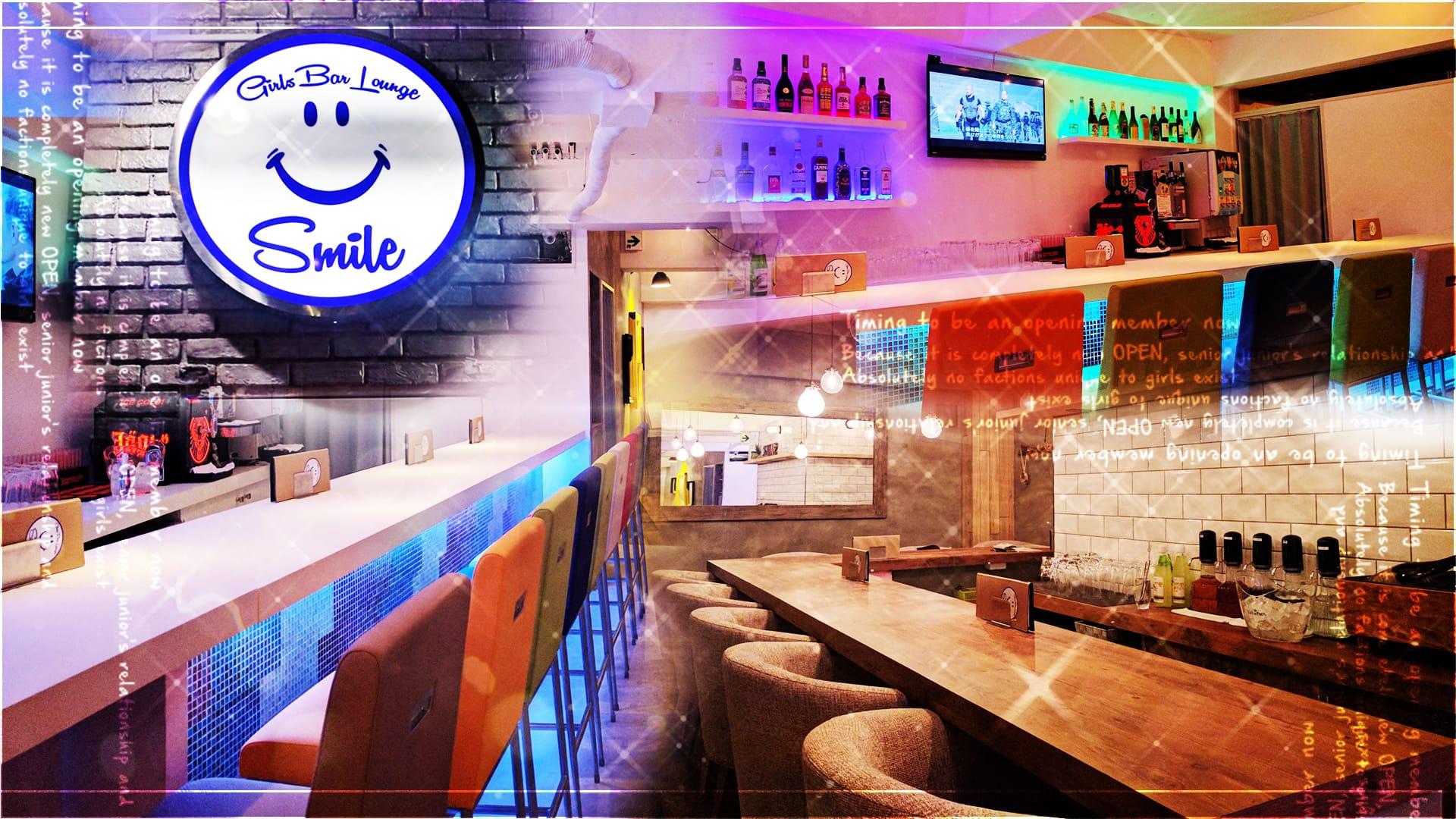Girls Bar Lounge smile(スマイル)【公式求人・体入情報】 上野ガールズバー TOP画像