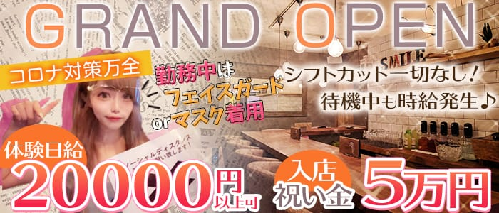 Girls Bar Lounge smile(スマイル) 上野ガールズバー バナー