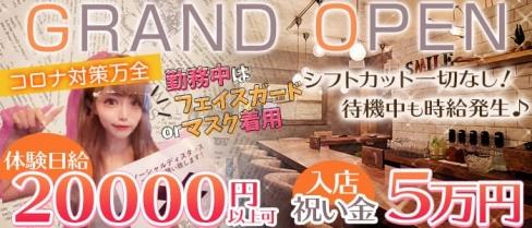 Girls Bar Lounge smile(スマイル)【公式求人情報】(上野ガールズバー)の求人・体験入店情報