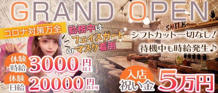 Girls Bar Lounge smile(スマイル)【公式求人・体入情報】 上野ガールズバー バナー