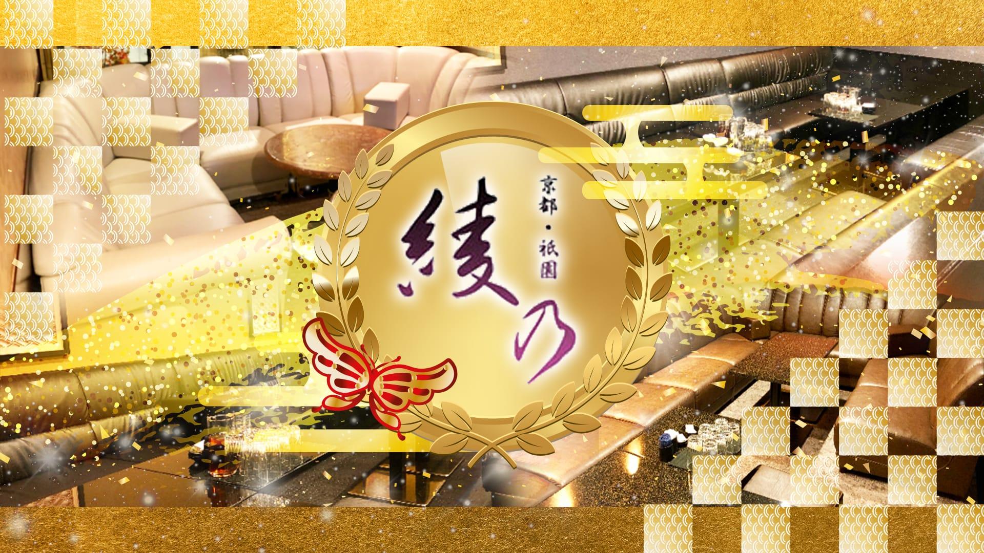 綾乃(あやの)【公式求人・体入情報】 祇園ラウンジ TOP画像