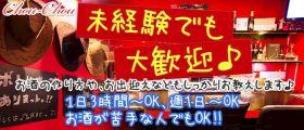 chou-chou (シュシュ) 京橋ガールズバー 未経験募集バナー