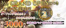 【昼】リージェントクラブ横浜【公式求人情報】 バナー