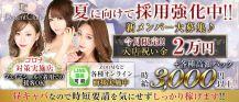 【昼】リージェントクラブ横浜【公式求人・体入情報】 バナー