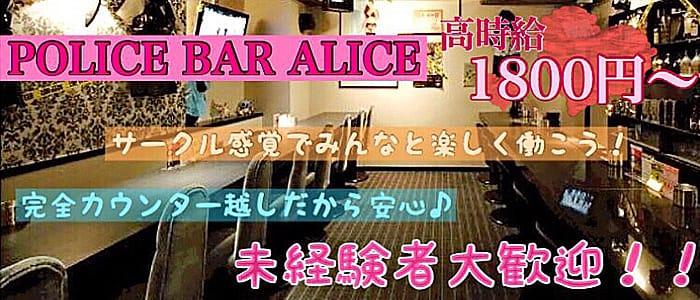 POLICE BAR ALICE (ポリスバー アリス) 三宮ガールズバー バナー
