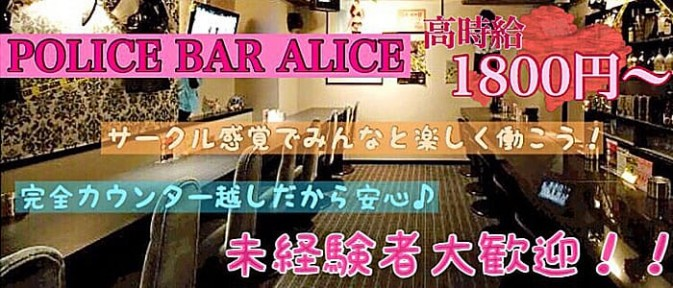POLICE BAR ALICE (ポリスバー アリス)【公式求人情報】