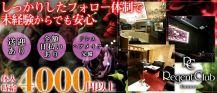 【昼】Regent Club Kannai ~リージェントクラブカンナイ~【公式求人情報】 バナー
