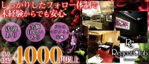 【昼】Regent Club Kannai ~リージェントクラブカンナイ~【公式求人情報】
