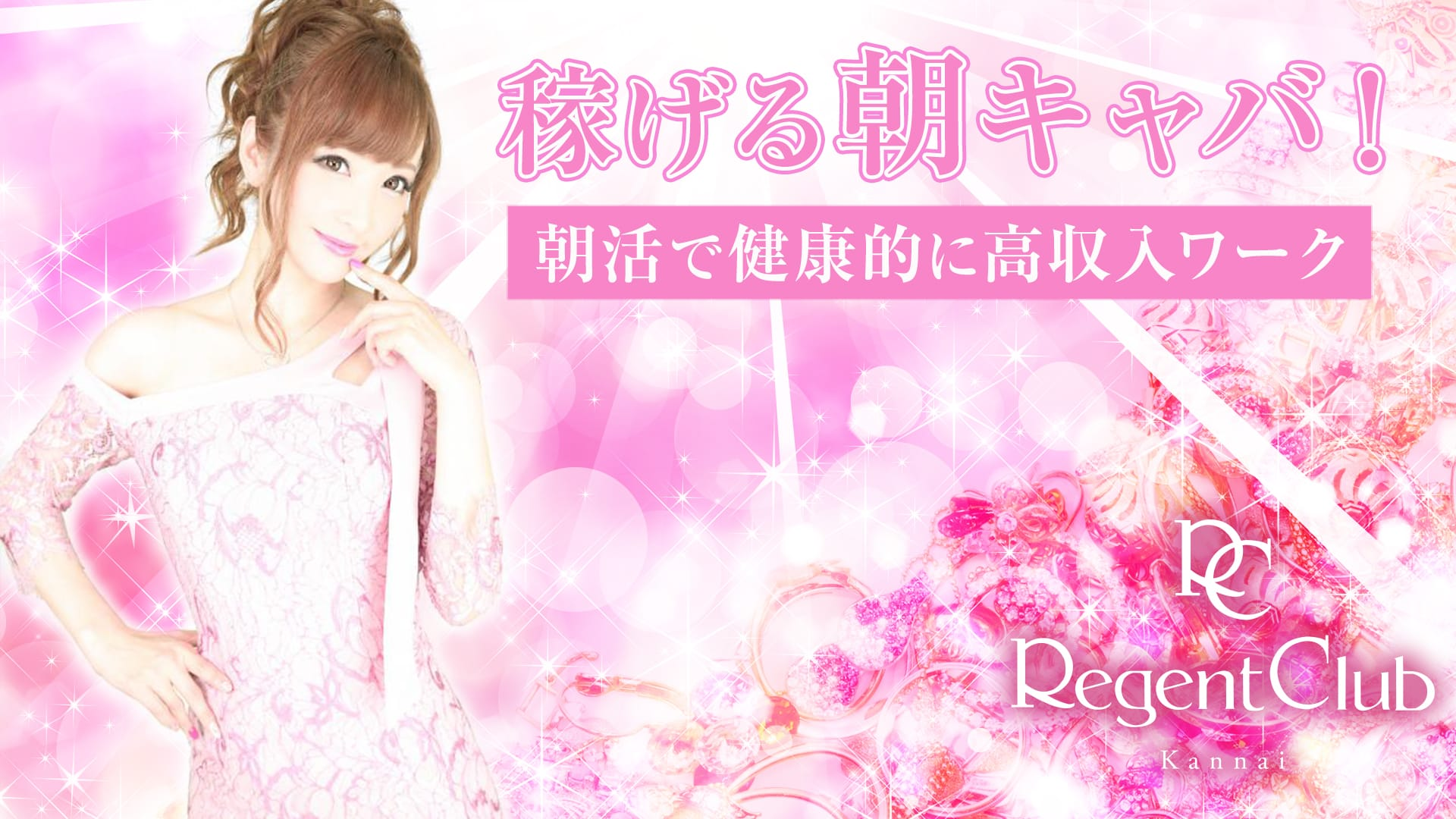 【昼】Regent Club Kannai ~リージェントクラブカンナイ~ 関内昼キャバ・朝キャバ TOP画像