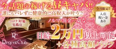 【昼】Regent Club Kannai ~リージェントクラブカンナイ~【公式求人情報】(関内昼キャバ・朝キャバ)の求人・バイト・体験入店情報