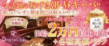 【朝・昼】Regent Club Kannai ~リージェントクラブカンナイ~【公式求人情報】 バナー