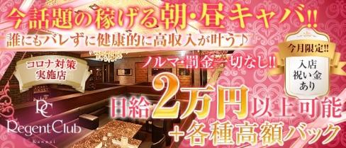 【朝・昼】Regent Club Kannai ~リージェントクラブカンナイ~【公式求人情報】(関内昼キャバ・朝キャバ)の求人・バイト・体験入店情報