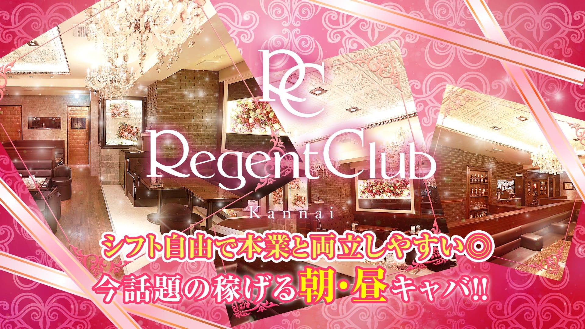 【朝・昼】Regent Club Kannai ~リージェントクラブカンナイ~ 関内昼キャバ・朝キャバ TOP画像
