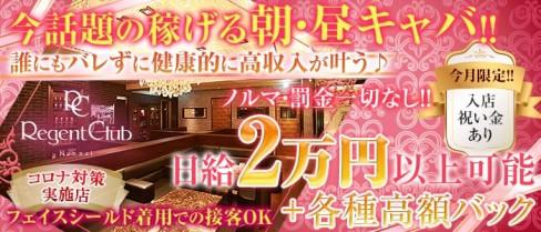 【朝・昼】Regent Club Kannai ~リージェントクラブカンナイ~【公式求人情報】(関内昼キャバ・朝キャバ)の求人・体験入店情報