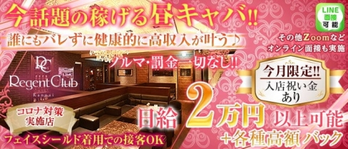 【昼】Regent Club Kannai ~リージェントクラブカンナイ~【公式求人・体入情報】(関内昼キャバ・朝キャバ)の求人・バイト・体験入店情報