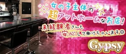 Gypsy(ジプシー)【公式求人情報】(三宮ガールズバー)の求人・バイト・体験入店情報