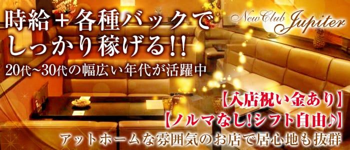 New Club Jupiter(ジュピター) 京橋キャバクラ バナー