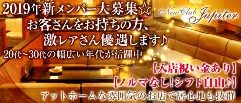 New Club Jupiter(ジュピター)【公式求人情報】(京橋キャバクラ)の求人・バイト・体験入店情報