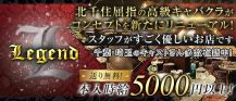 Club Legend(レジェンド)【公式求人情報】 バナー