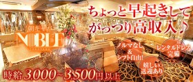 【朝】横浜ノーブル【公式求人情報】