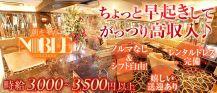 【朝】横浜ノーブル【公式求人情報】 バナー
