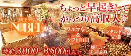 【朝】横浜ノーブル【公式求人情報】(横浜昼キャバ・朝キャバ)の求人・バイト・体験入店情報