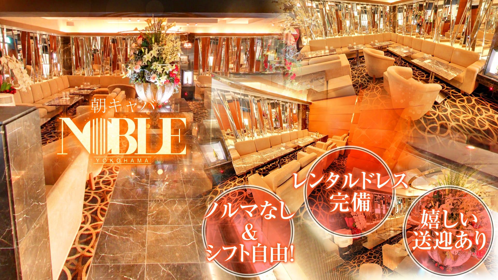 【朝】横浜ノーブル【公式求人・体入情報】 横浜昼キャバ・朝キャバ TOP画像