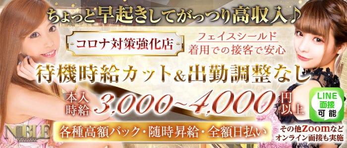 【朝】横浜ノーブル【公式求人・体入情報】 横浜昼キャバ・朝キャバ バナー