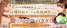 【朝】横浜ノーブル【公式求人・体入情報】 バナー