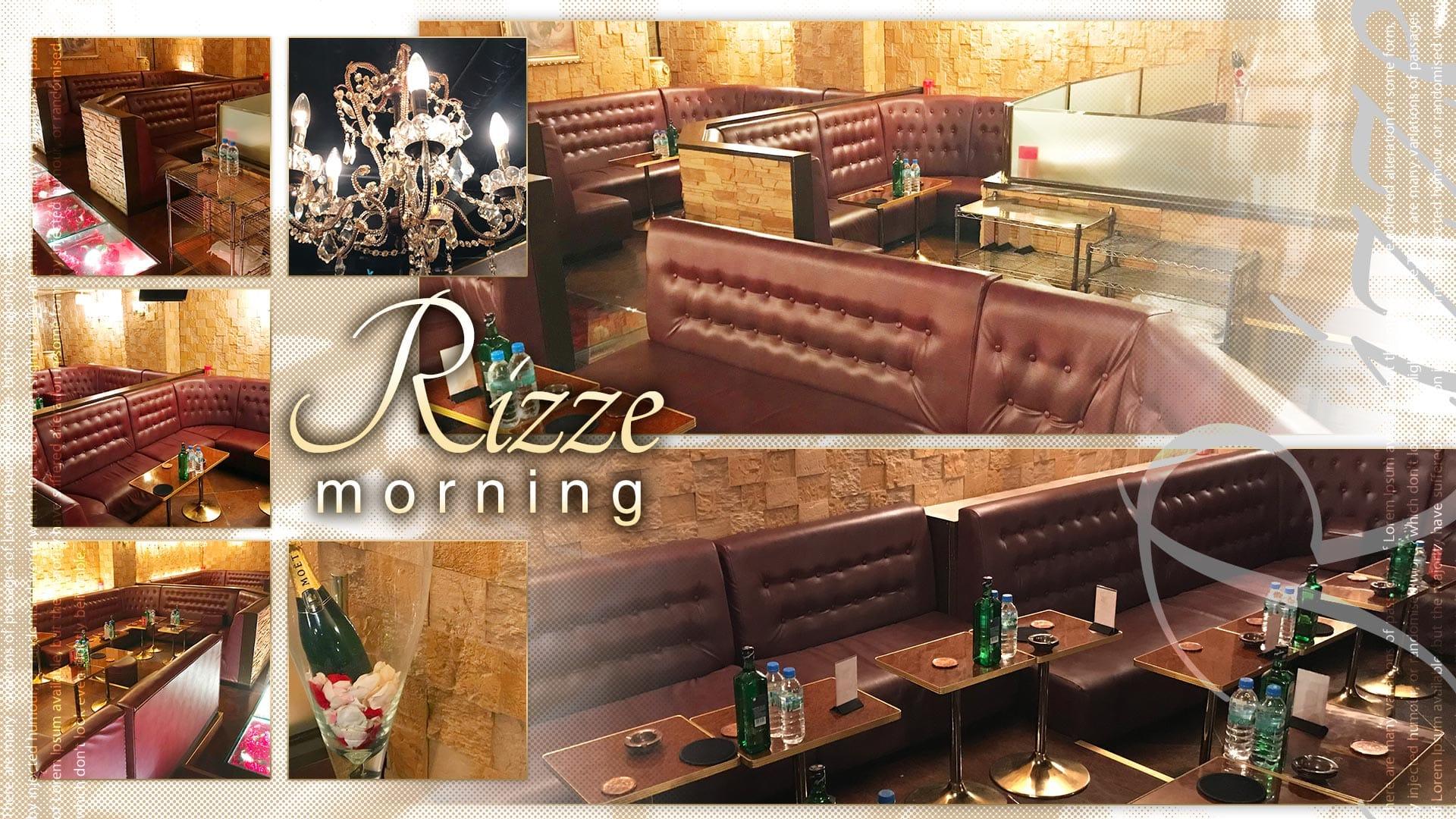 Rizze morning (リゼ モーニング) TOP画像