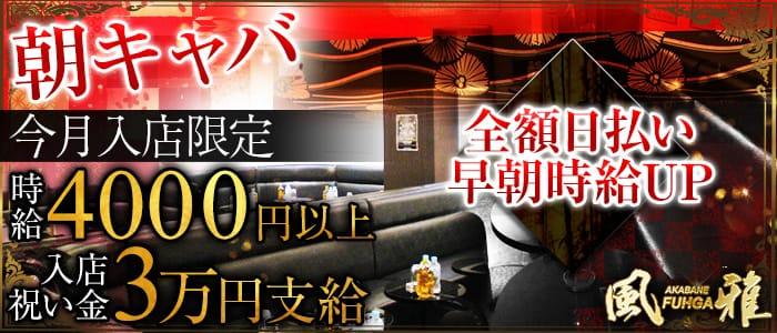 【赤羽朝キャバ】モーニング風雅(モーニングフウガ) 赤羽昼キャバ・朝キャバ バナー
