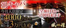 【赤羽朝キャバ】モーニング風雅(モーニングフウガ)【公式求人情報】 バナー