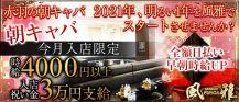 【赤羽朝キャバ】モーニング風雅(モーニングフウガ)【公式求人・体入情報】 バナー