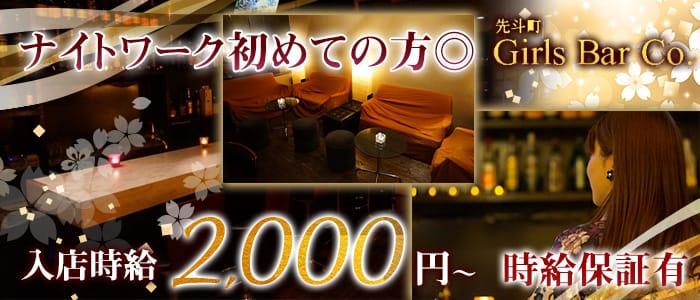 Girls Bar Co. (コー)【公式求人・体入情報】 木屋町ガールズバー バナー