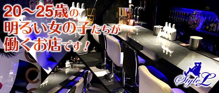 Style L(スタイル エル) 三宮ガールズバー バナー