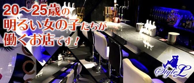 Style L(スタイル エル)【公式求人情報】