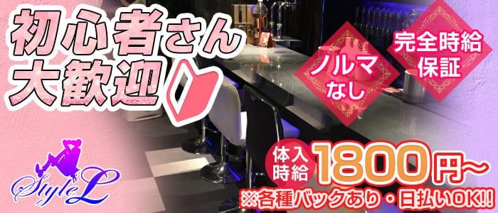 Style L(スタイル エル)【公式求人・体入情報】 三宮ガールズバー バナー