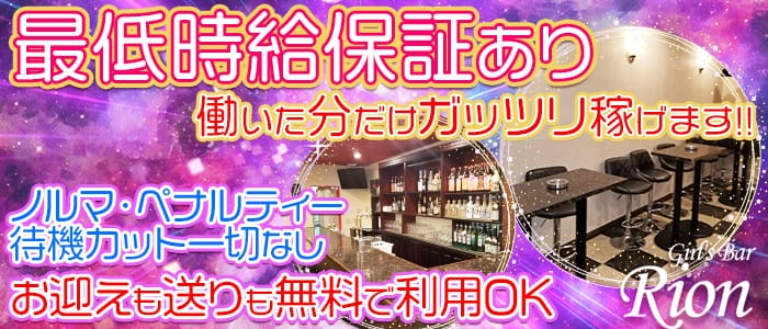 Girl's Bar Rion 湖南店(リオン)【公式求人・体入情報】 三雲ガールズバー バナー