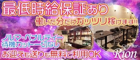 Girl's Bar Rion 湖南店(リオン)【公式求人情報】(三雲ガールズバー)の求人・バイト・体験入店情報