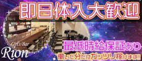 Girl's Bar Rion 湖南店(リオン) 三雲ガールズバー 即日体入募集バナー