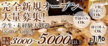 CLUB JIRO(ジロ)【公式求人情報】 バナー
