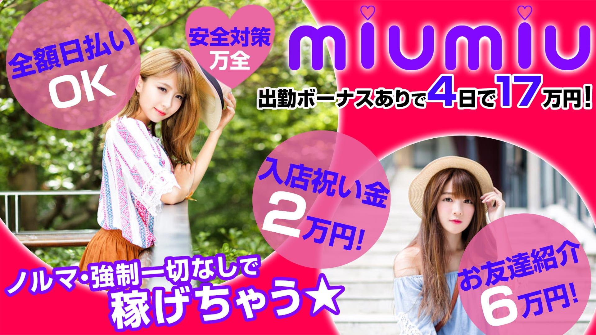 miu-miu(ミュウミュウ)【公式求人・体入情報】 池袋ラウンジ TOP画像
