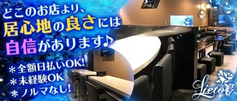 Luxury Bar Lieto~リエット~【公式求人情報】(三宮ガールズバー)の求人・バイト・体験入店情報