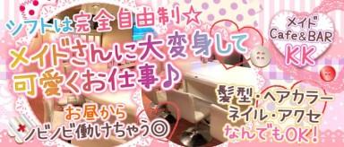 メイドCafe&BAR KK【公式求人情報】(京橋ガールズバー)の求人・バイト・体験入店情報