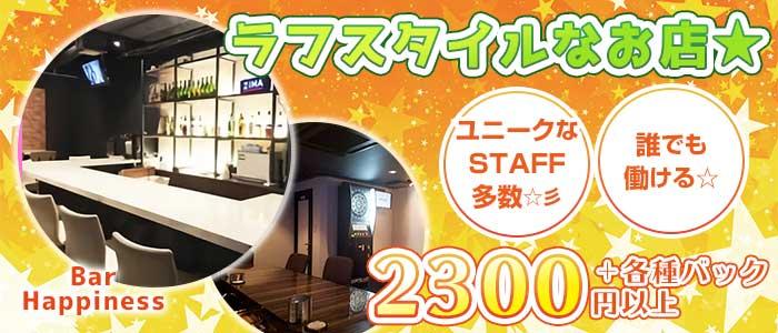 Bar Happiness(ハピネス)【公式求人・体入情報】 石山(滋賀)ガールズバー バナー