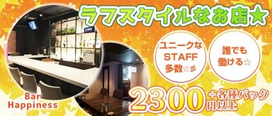 Bar Happiness(ハピネス)【公式求人情報】(石山ガールズバー)の求人・バイト・体験入店情報