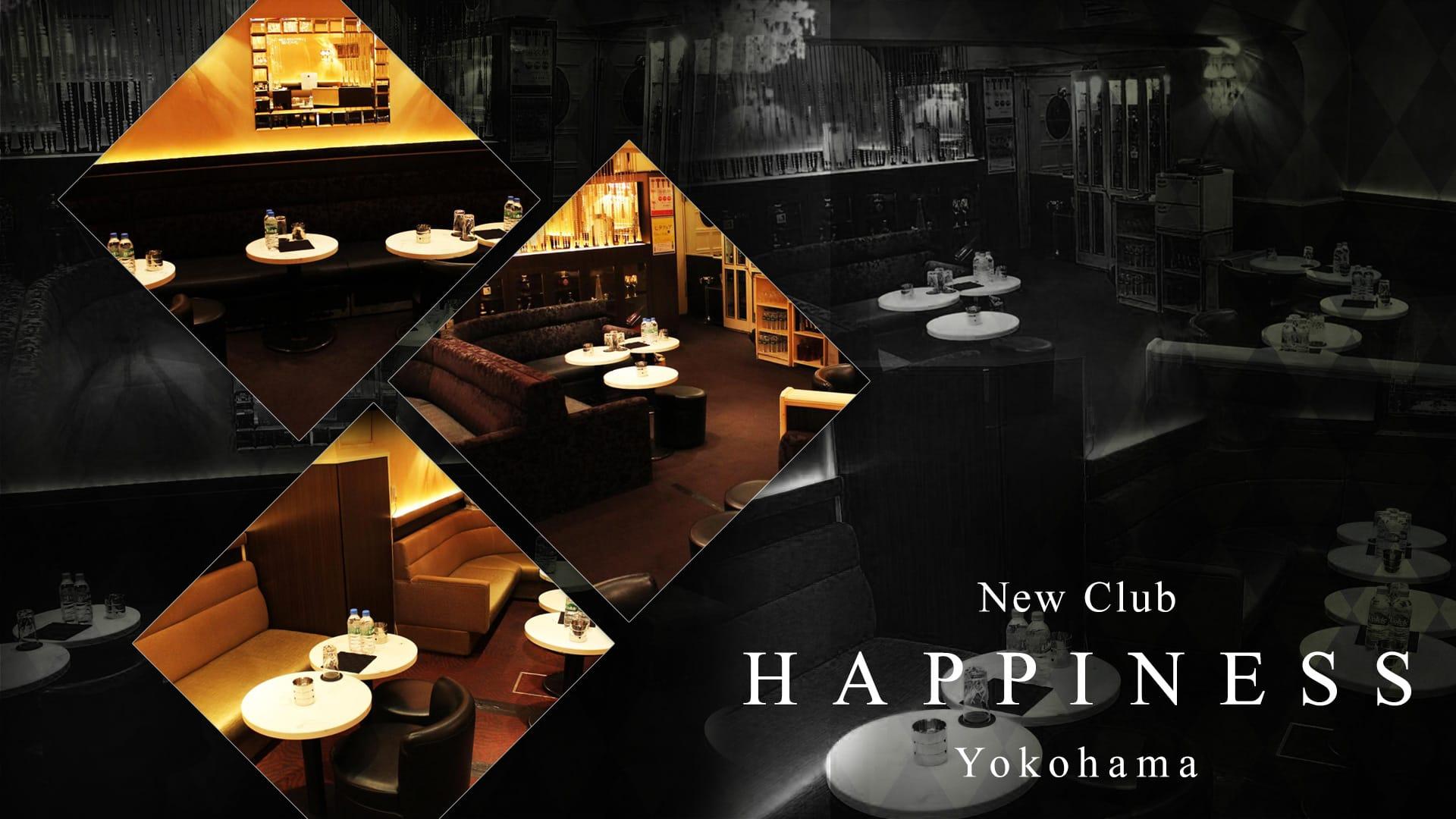 NEW CLUB Happiness(ハピィニス)【公式求人・体入情報】 横浜キャバクラ TOP画像