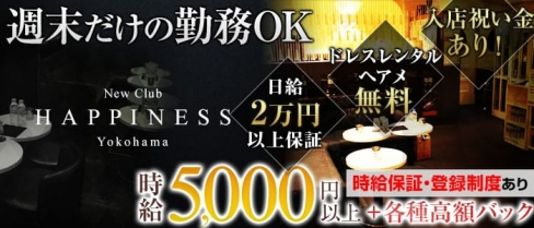 NEW CLUB Happiness(ハピィニス)【公式求人情報】(横浜キャバクラ)の求人・バイト・体験入店情報