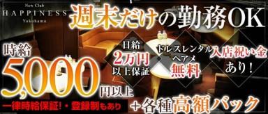 NEW CLUB Happiness(ハピィニス)【公式求人情報】(横浜キャバクラ)の求人・バイト・体験入店情報